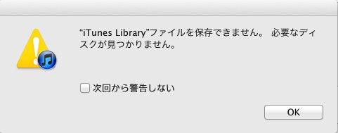 itunes library ファイルを保存できません。必要なディスクが見つかりません。のエラー