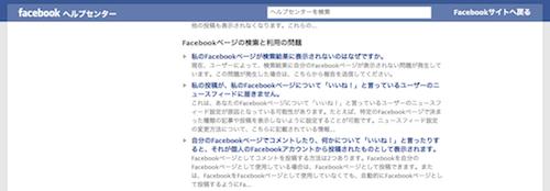 私のFacebookページが検索結果に表示されないのはなぜですか。Facebook ヘルプセンター