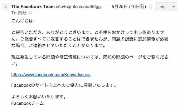 Facebookから自動返信のような機械的な内容のメール