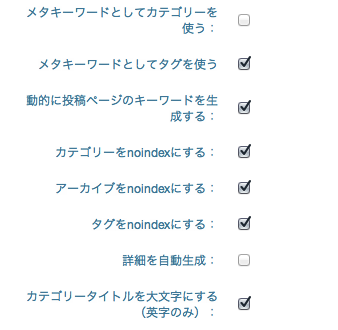 All in One SEO の設定画面