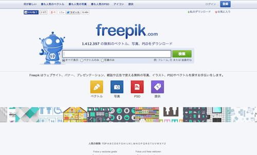 写真やベクトル無料でダウンロード| Freepik