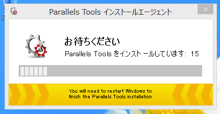parallels Tools の再インストール画面