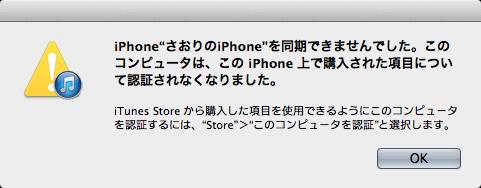 iPhoneを同期できませんでした。このコンピュータは、このiPhone上で購入された項目について認証されなくなりました
