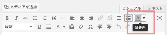 1列目の最後に「文字の背景色を変更する」ボタンを追加