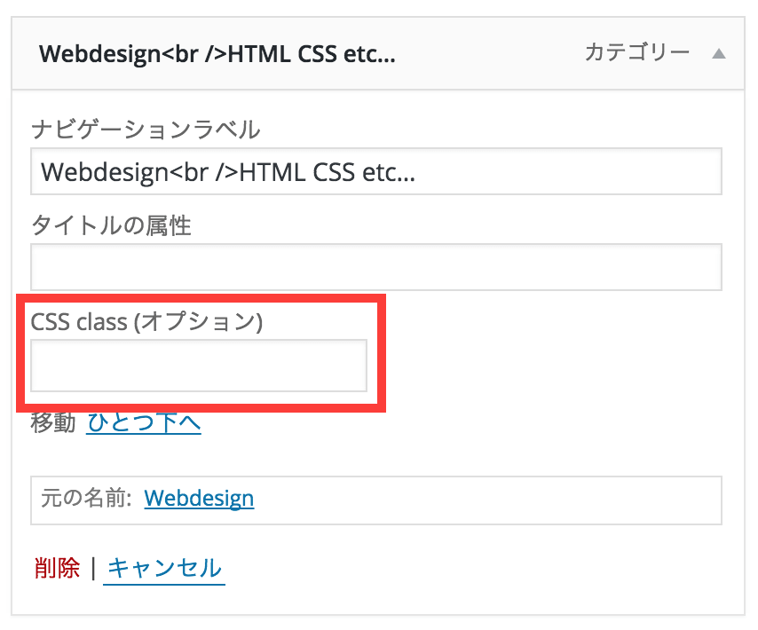 CSS class の入力欄