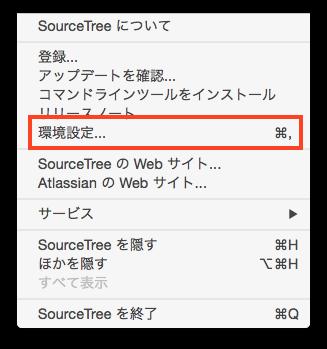 画面上部のツールバーの「SourceTree」をクリックして「環境設定」を選択