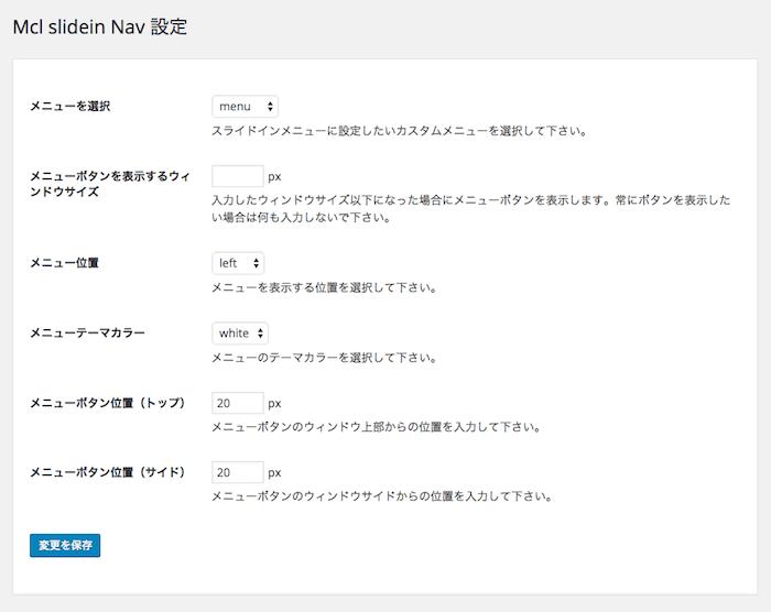 Mcl Slidein Nav管理画面